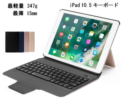 Smart Detachable Wireless bluetooth Keyboard Tablet Case For iPad Pro 10.5 inches image 4