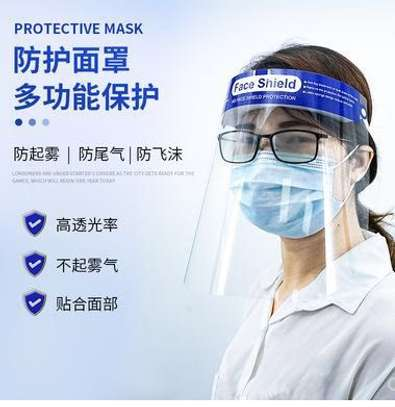 Protective face mask image 1