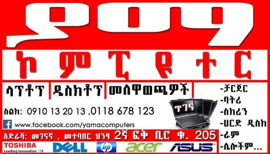 Yama Computers image 1