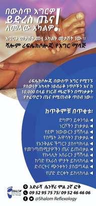 ሻሎም የእግር ማሳጅ ( Shalom Reflexology Foot Massage) image 6