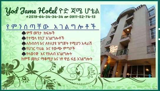 Yod Jame International Hotel image 1
