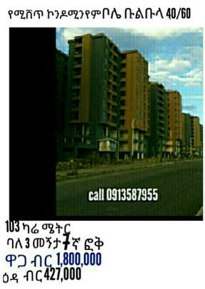 Condominium 40/60 Bole Bulbula for sale