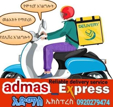 የደሊቨሪ አገልግሎት delivery service