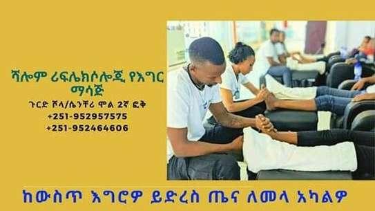 ሻሎም የእግር ማሳጅ ( Shalom Reflexology Foot Massage) image 2