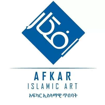 Afkar Islamic Art ET
