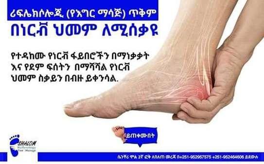 ሻሎም የእግር ማሳጅ ( Shalom Reflexology Foot Massage) image 5